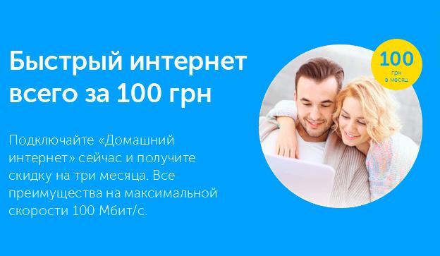 Безлимитный интернет от «Киевстар»