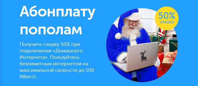 Акционный тариф от «Киевстар»