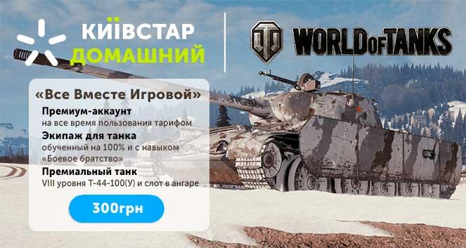 Игровой тариф от «Киевставр»